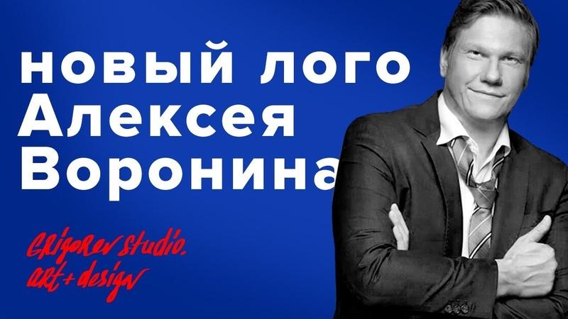 Новый логотип и фирменный стиль бизнес-тренера Алексея Воронина