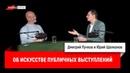 Юрий Щелканов об искусстве публичных выступлений