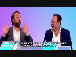 Would i lie to you s12e09 the unseen bits [русские субтитры]