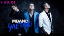 MBAND - Улетаю | Official Audio | 2018