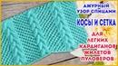 Узор спицами Красивые ажурные косы и сетка для легких летних кардиганов и пуловеров