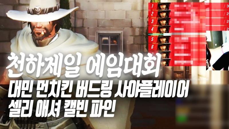 [천하제일 에임대회] 미라지배 치킨빵 에임핵급 프로들의 맥크리 데스매치 440
