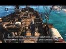 13 минут открытого мира Карибов Assassin's Creed 4 Black Flag RU