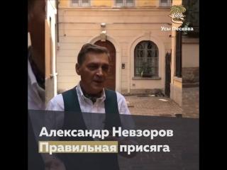Александр Невзоров. Правильная присяга