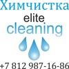 Химчистка ковров и мягкой мебели в СПб