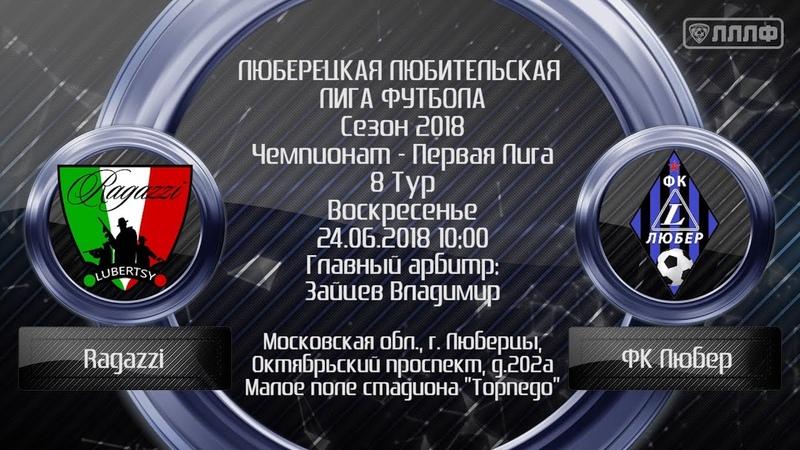 24.06.2018. Сезон 2018. Чемпионат. Первая Лига. 8 Тур. Ragazzi 22 ФК Любер.