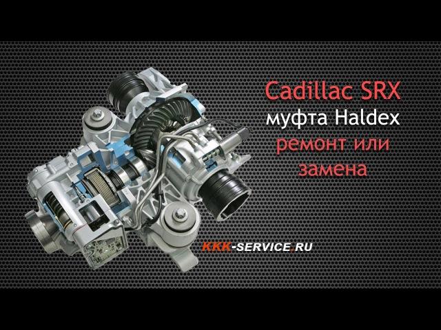 Cadillac SRX Haldex - ремонт или замена?