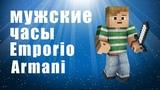 Наручные мужские часы Emporio Armani и клатч Emporio Armani купить, цена Часы Эмпорио Армани.