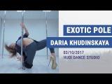 Exotic Pole Dance. Choreo by Daria Khudinskaya