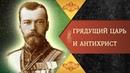 Внимание Россияне Антихрист уже явлен в России Русский Царь против Антихриста