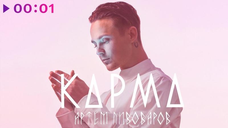 Артём Пивоваров - Карма | Official Audio | 2018