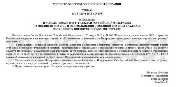 Фильтром приказ увольнение в запас военнослужащих всей России