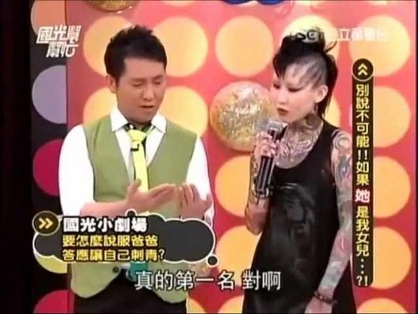 2012國光幫幫忙- 刺青高菲 Annfaye Kao