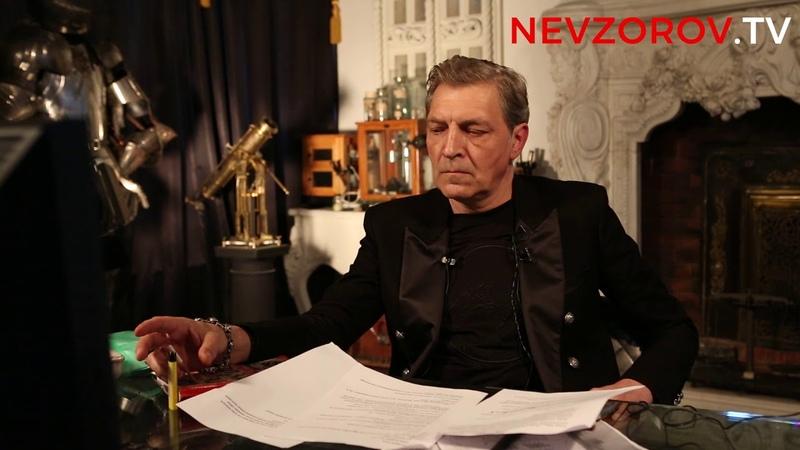 Невзоров.Паноптикум на Rain.tv из студии Nevzorov.tv