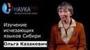 Ольга Казакевич - Изучение исчезающих языков Сибири