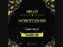 HELLO Vs. Ruslan Rost Bendi - Новогодняя DANIEL ONYX Mash-Up
