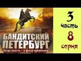 Бандитский Петербург 3 сезон 8 серия, мелодрама, криминал