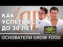 Основатели Grow Food «Как успеть все до 30 лет». Основатели Grow Food.