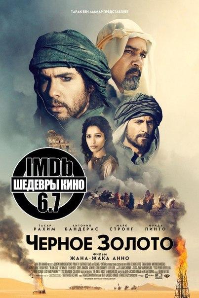 Черное золото (2011)