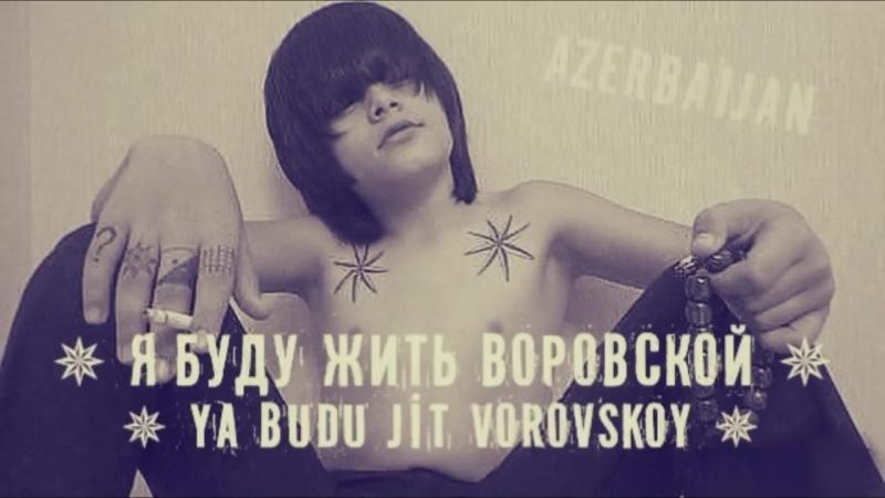 ✵ Я Буду Жить Воровской - Ya Budu Jit Vorovskoy ✵Fuad Ibrahimov Azeri Blatnoy Mu