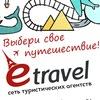 ВЫГОДНЫЕ ТУРЫ l ТУРагентство E TRAVEL | Смоленск