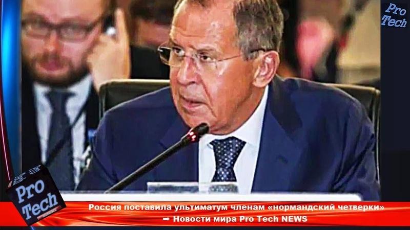 Россия поставила ультиматум членам «нормандский четверки» ➨ Новости мира Pro Tech NEWS