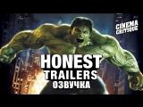 Честный трейлер — Невероятный Халк (озвучка Cinema Critique)