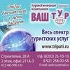 """""""ВАШ - тур"""", Туристическая Компания"""