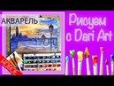 Рисуем закат акварелью! Венецианский пейзаж! Dari_Art