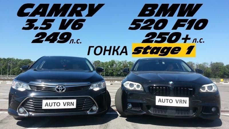 БАВАРСКИЙ ТУРБО или ЯПОНСКИЙ АТМО CAMRY 3.5 vs BMW 520i f10 Stage 1