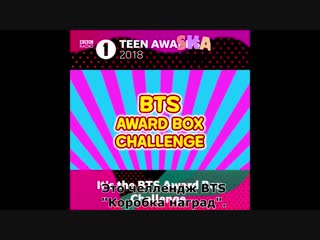 7 boxes. 2 have shiny #R1TeenAwards inside. 5 are filled with surprises.