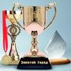 Спортивные кубки, медали и награды в Казани