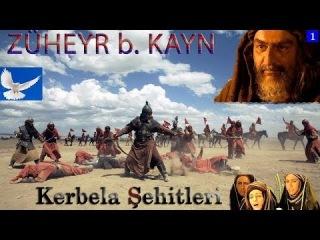 Kerbela Şehitleri 1 - ZÜHEYR b.  KAYN