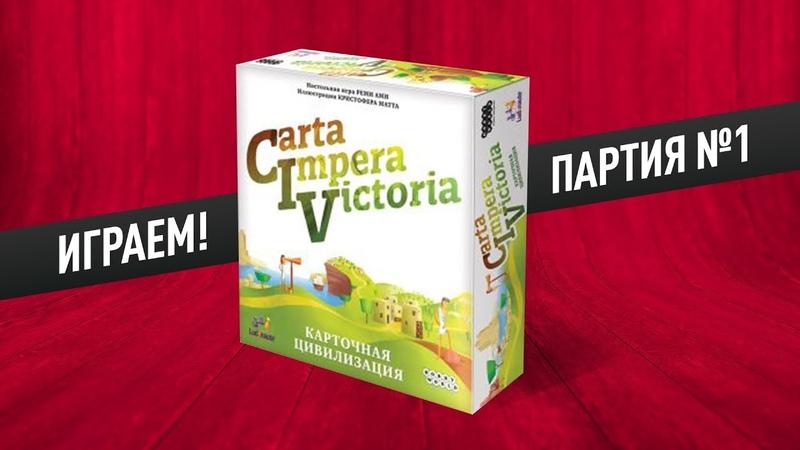 Настольная игра CIV: CARTA IMPERA VICTORIA: КАРТОЧНАЯ ЦИВИЛИЗАЦИЯ | Партия №1