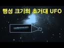시속 8300억 km로 이동하는 행성 크기의 초거대 UFO