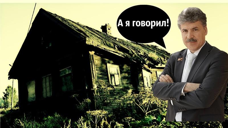 Геноцид российских деревень[Грудинин говорил]