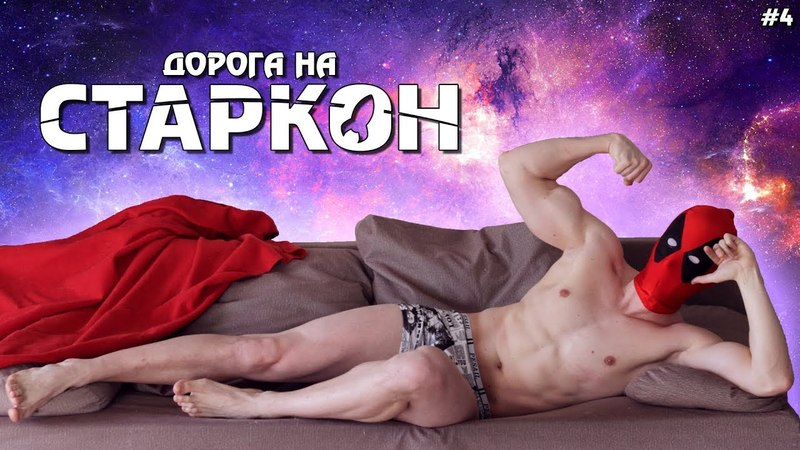 Дорога На Старкон 4 АПЯТЬ ПАРНУХА Вторая Тренировка День Ног Фитнес Косплей