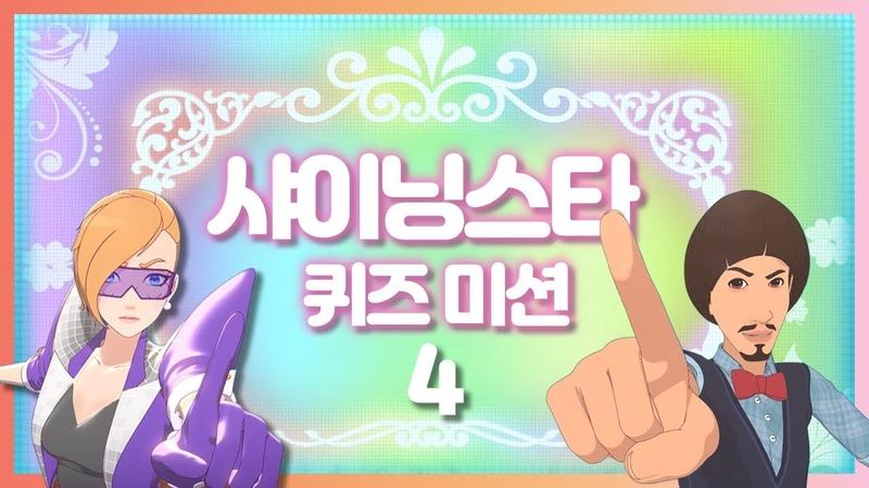 [퀴즈 미션!] 샤이닝스타 4화_ 나라가 좋아하는 디저트는?