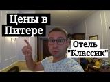 ЦЕНЫ НА ПРОДУКТЫ В ПИТЕРЕ. ОТЕЛЬ КЛАССИК - недоЛЮКС / Hi Glebov