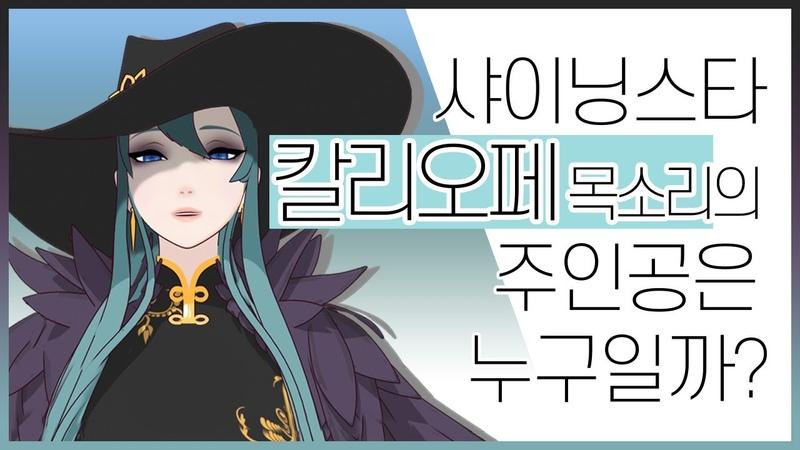 응원영상 김은아 성우님 샤이닝스타 칼리오페 목소리의 주인공은 누구일 4462