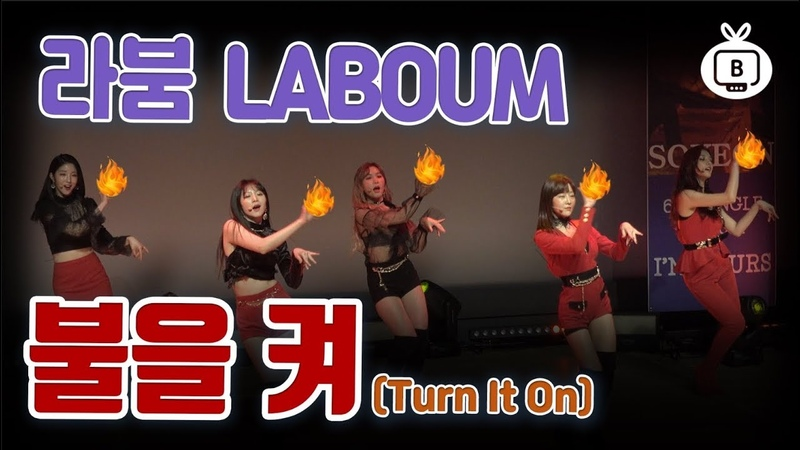 [Z직캠] '라붐(LABOUM) - 불을 켜(Turn It On)♪'(쇼케이스)