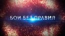 БОИ БЕЗ ПРАВИЛ Лучшие моменты FIGHT CLUB MMA