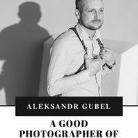 Фотограф Губель Александр