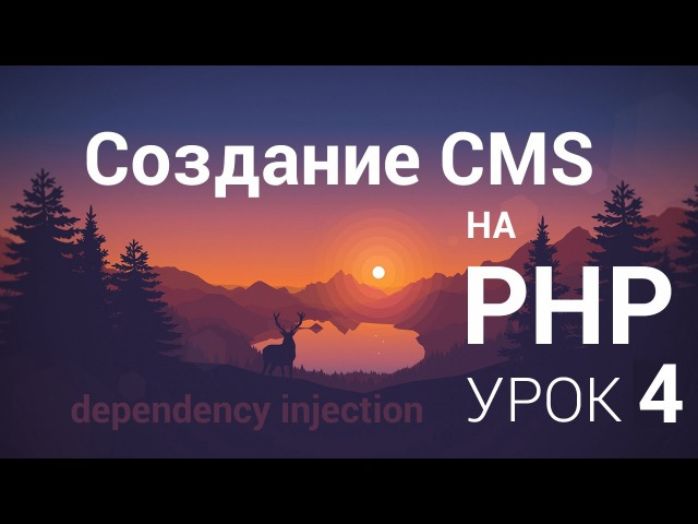 Создание CMS на php 4 урок Services AbstractProvider Dependency injection