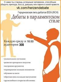 Дебаты в Герцена - На русском и английском!