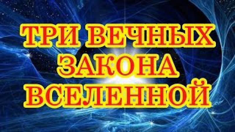 ТРИ ВЕЧНЫХ ЗАКОНА ВСЕЛЕННОЙ. Закон Притяжения. Абрахам - Хикс