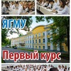 ЯГМУ. Первый курс (2018-2024)