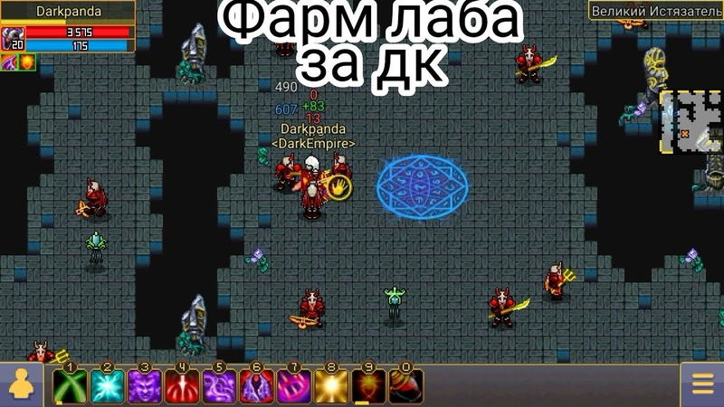 Warspear Online   Фарм за дк 5