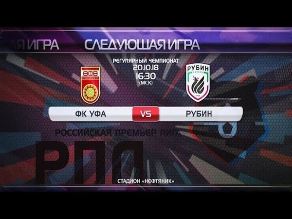 ФК Уфа готовится к дерби с казанским Рубином