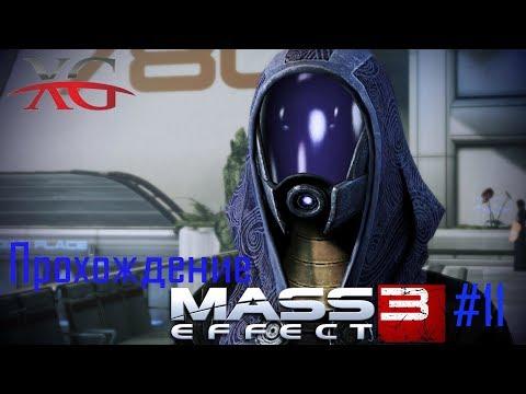 Прохождение Mass Effect 3: Таинственный артефакт | Стрим 11